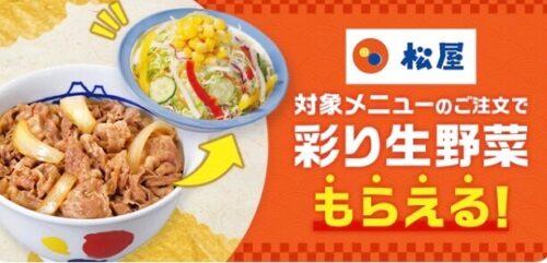menu生野菜もらえるキャンペーン211007