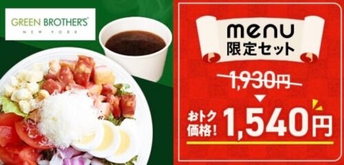 menugreenbrothers限定セット211018