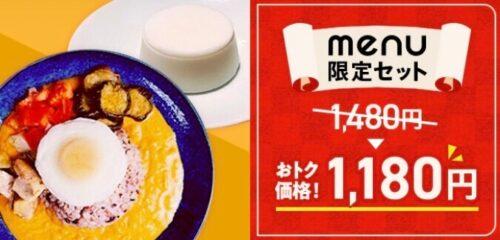 menuタイフードban-cook限定商品211018