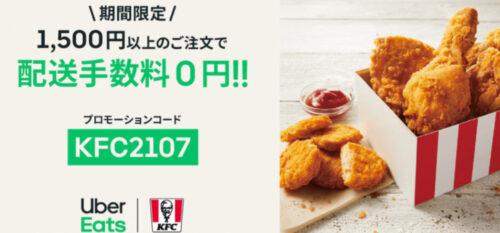 Uber Eats×ケンタッキー配送手数料無料クーポン【210808】