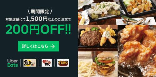 Uber Eats×白木屋クーポン【210731】