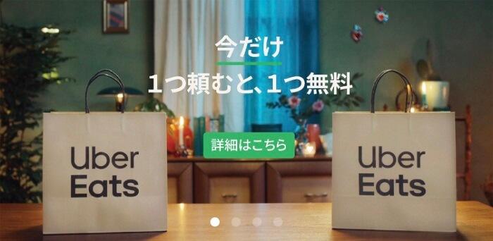 Uber Eats一つ頼むと一つ無料(0223)