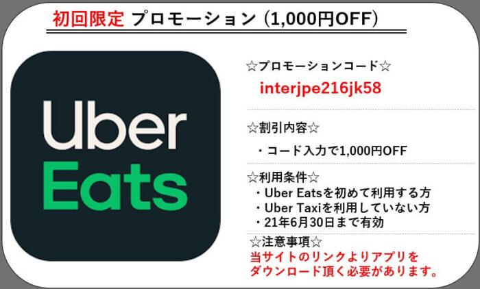Uber Eats初回クーポン・プロモ―ションコード【210630】