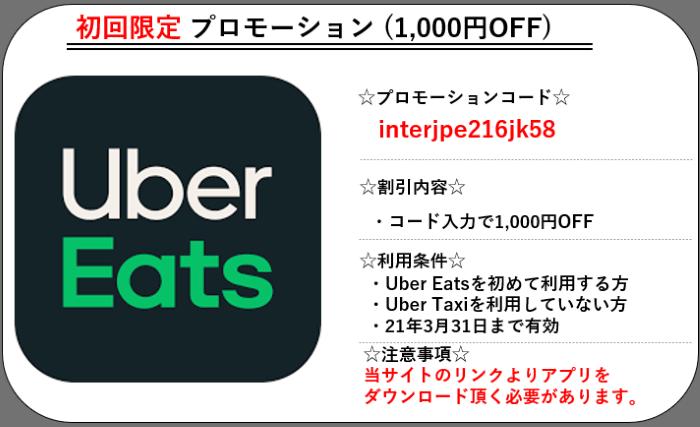 Uber Eats初回クーポン(21年3月まで)