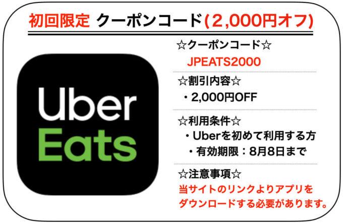 Uber Eats初回2000円クーポンコード【JPEATS2000】