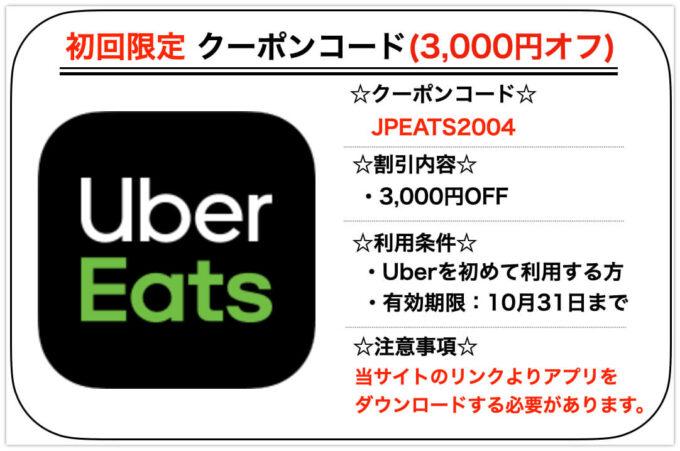 Uber Eats初回3000円オフクーポン【JPEATS2004
