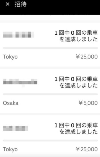 Uber Eats招待コードステータス反映