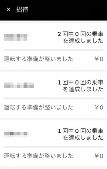 Uber Eats招待コード反映画面【210729】
