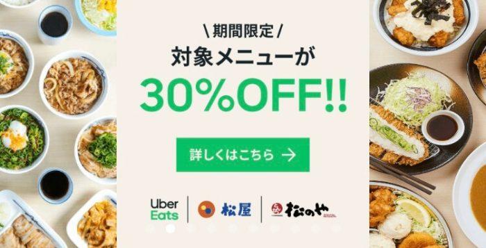 Uber Eats松屋30%OFF(201228)