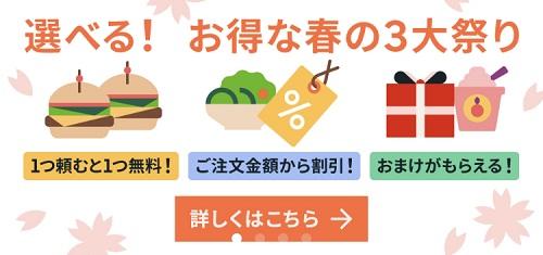 Uber Eats選べる春の3大祭りキャンペーン