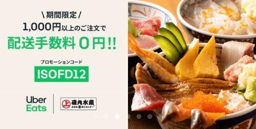 Uber Eats 磯丸水産プロモーションコード(ISOFD12)