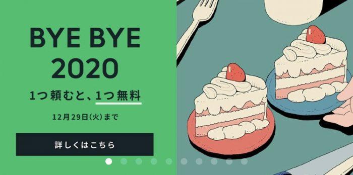 Uber EatsBYEBYE20キャンペーン(201229)