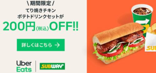UberEats×サブウェイ200円クーポン