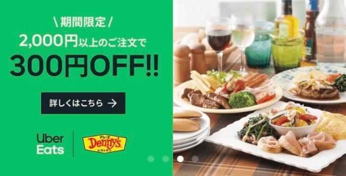 UberEatsデニーズ300円オフ【0124】