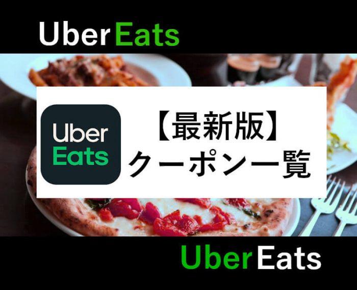 UberEatsプロモーション&クーポン