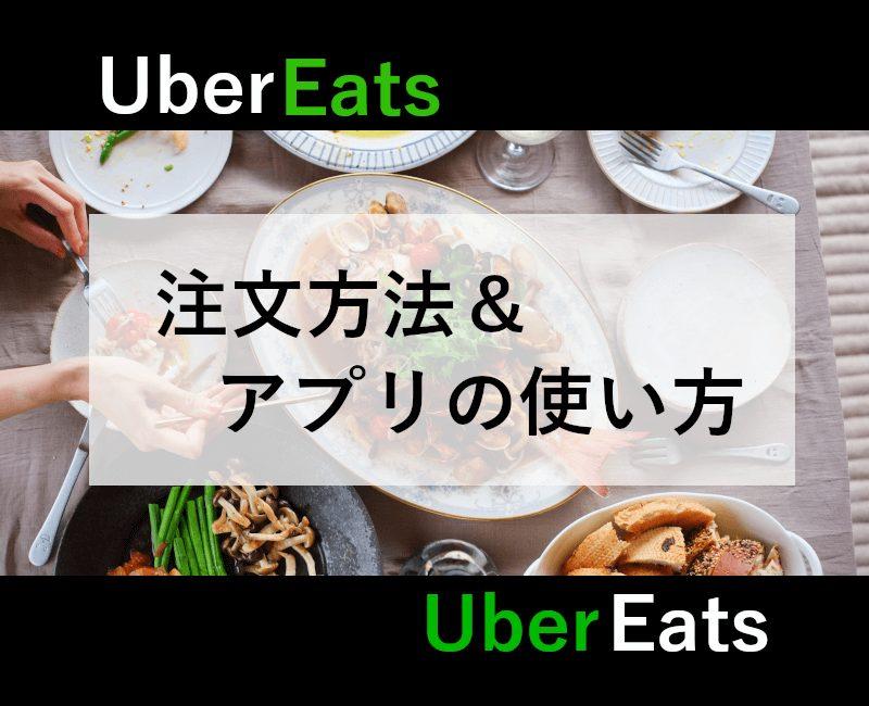 UberEats注文方法とアプリの使い方
