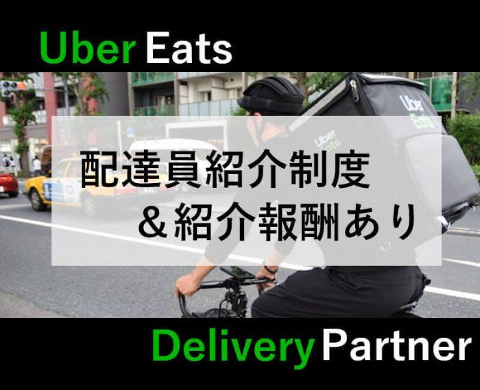 UberEats配達パートナー紹介制度