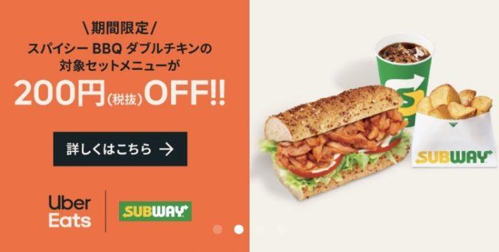 UberEats SUBWAY【200円オフ0131】