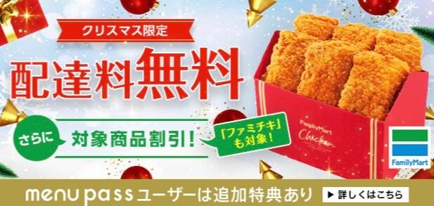 menu×ファミマクリスマスクーポン(201225)