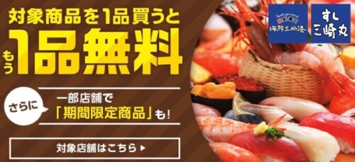 menu×海鮮三崎港【1BUY1FREE】(0207)