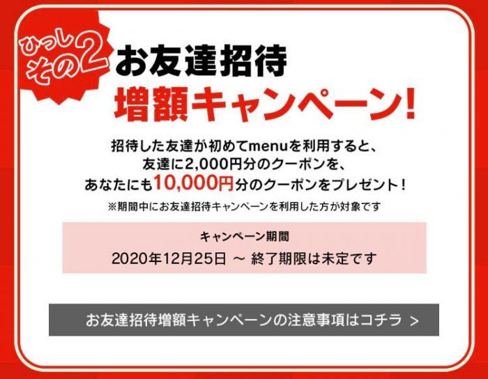 menuお友達招待クーポン(増額10000円)