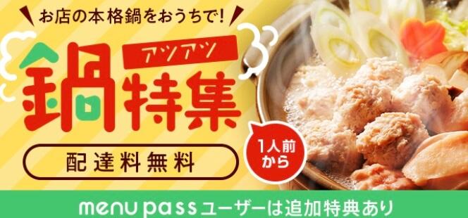 menuアツアツ鍋特集【配達料無料クーポンコード】