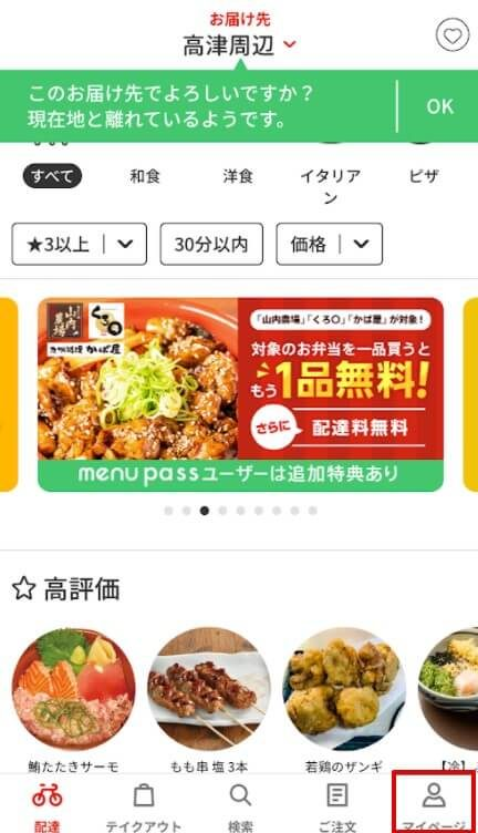 menuアプリトップ【クーポンコード入力①】