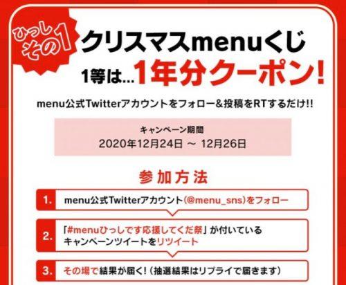 menuクリスマスくじ(1年分クーポン)