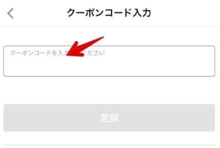 menuクーポンコード入力【クーポンコード入力③】
