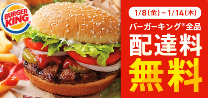 menuバーガーキング配達料金無料キャンペーン