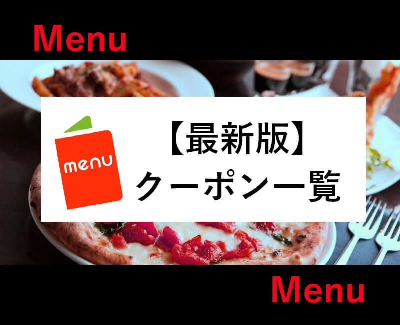 menuプロモーション&クーポン