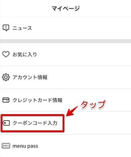 menuマイページ【クーポンコード入力②】
