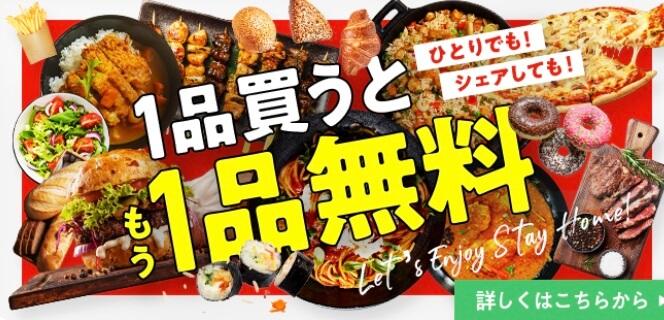 menu一品買うともう一品無料(0124)