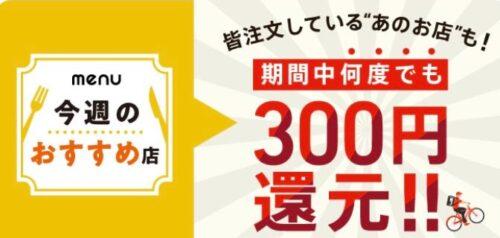 menu今週のおすすめ店(300円クーポン)