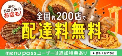 menu全国200店舗で配達料金無料キャンペーン