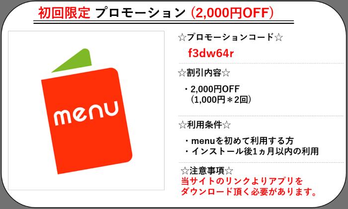menu初回クーポンコード2000円【f3dw64r】