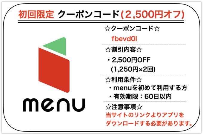 menu初回クーポンコード2500円【fbevd0l】