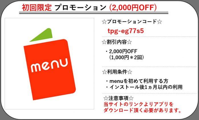 menu初回限定クーポン【2000円】
