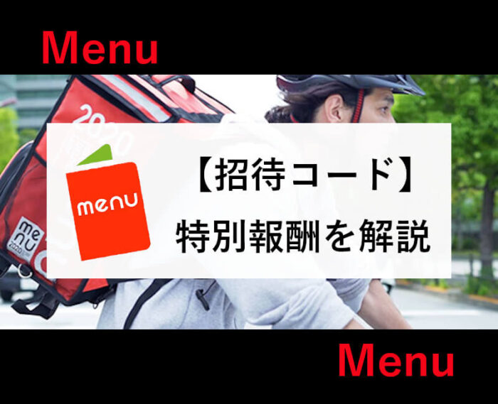 menu配達員招待コードキャッシュバック