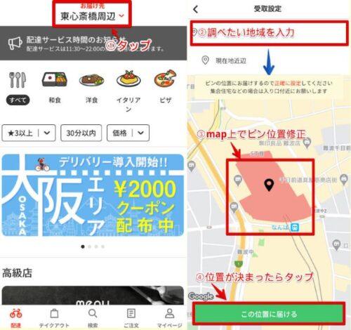 menu注文アプリ(配達エリア設定)