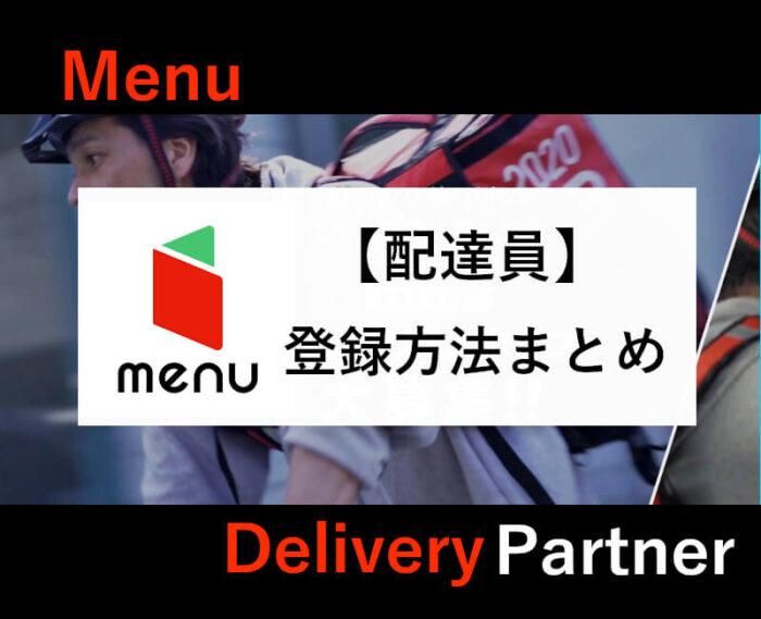 menu対応エリアの調査方法