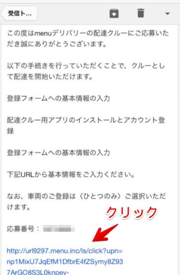 menu配達員本登録URL