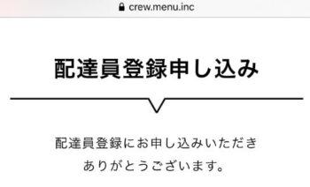 menu配達員登録①【車両・国籍入力】