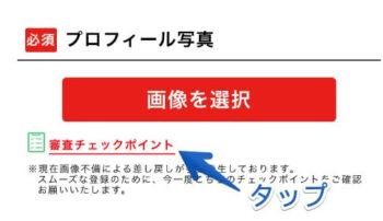 menu配達員登録(プロフィール写真)