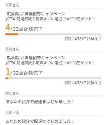 menu配達員紹介適用画面