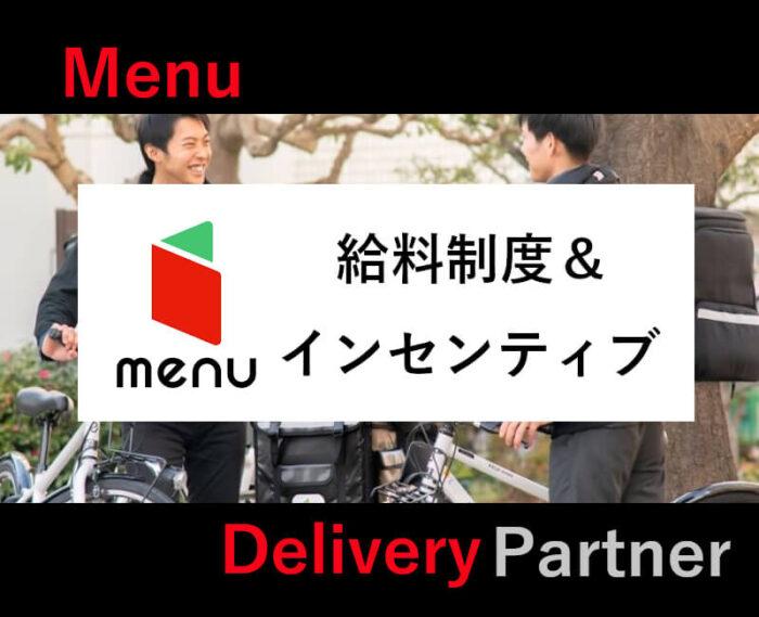 menu配達員給料制度
