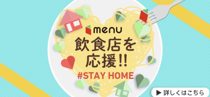 menu飲食店を応援#STAYHOMEキャンペーン【300円クーポン】