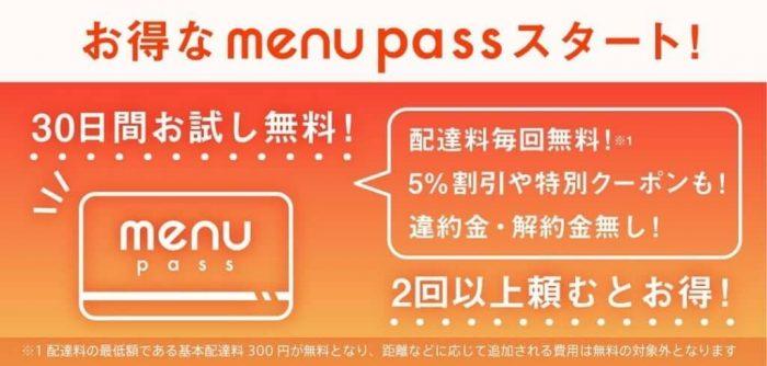 menu サブスク