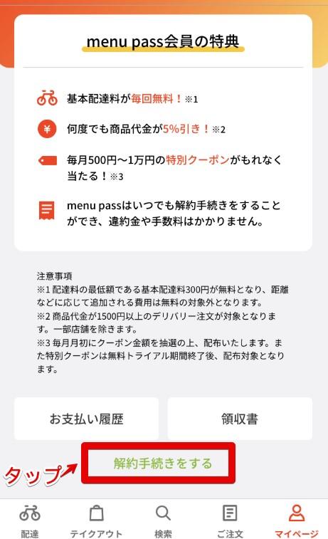 menu pass登録解除