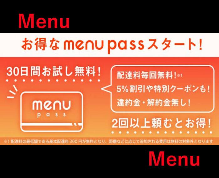 menupassの特典を基本から解説